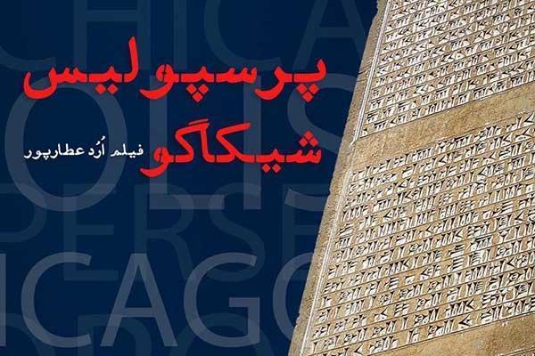 الواح باستانی ایران چگونه از آمریکا سر درآورد