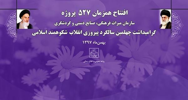 افتتاح متمرکز 527 پروژه میراث فرهنگی، صنایع دستی و گردشگری