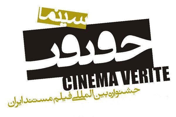 4100 فیلم مستند متقاضی حضور در جشنواره سینماحقیقت