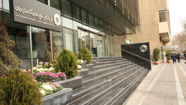 فراخوان اتاق ایران برای تهیه بانک اطلاعاتی از فعالان حوزه ICT