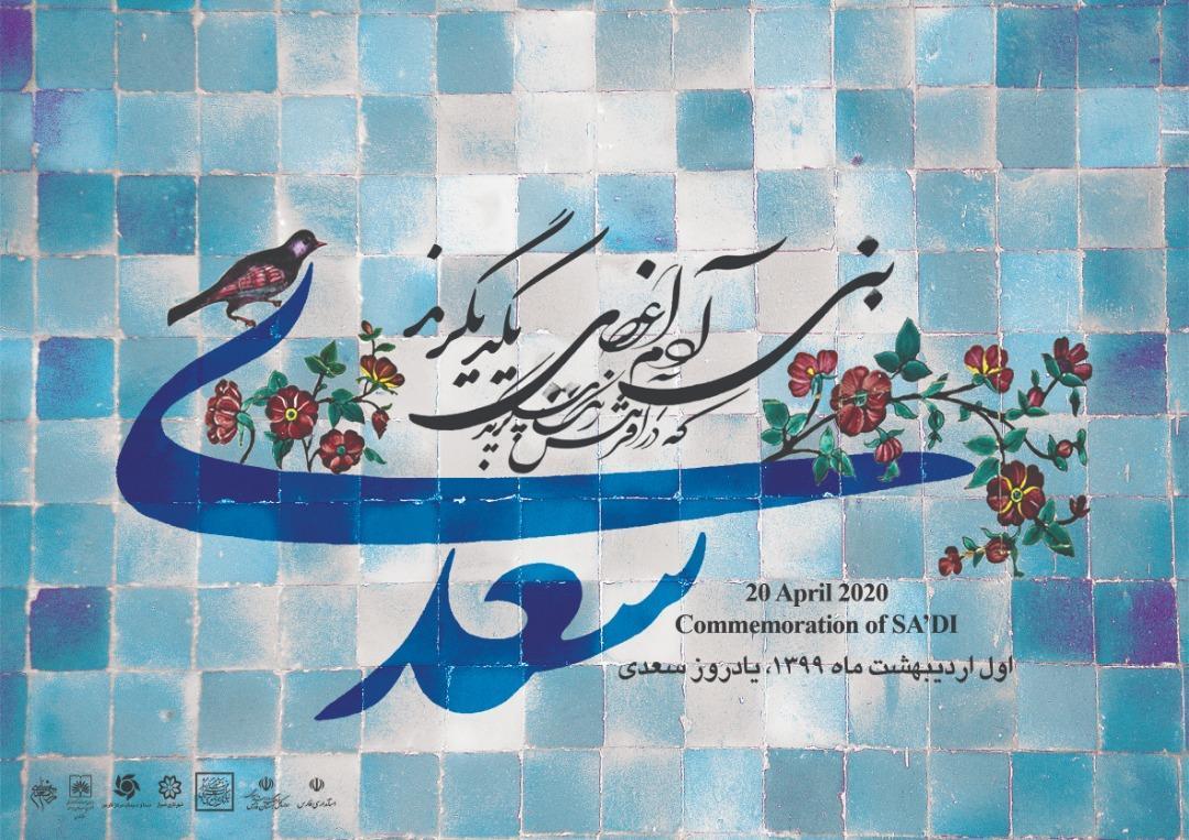 سفر سعدی در جهان مجازی، انتشار 219 عنوان کتاب در پیوند با سعدی در سال 98