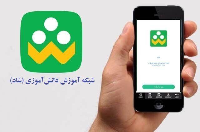 خبرنگاران عضویت 17 هزار معلم مازندرانی در سامانه شاد