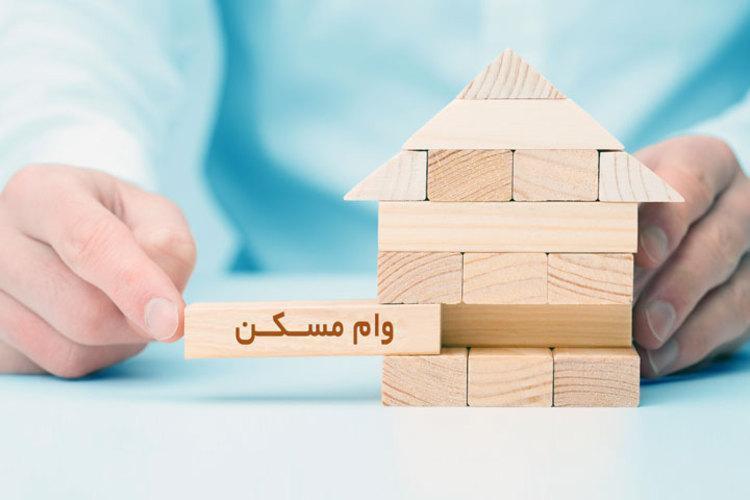 ابلاغ افزایش سقف سن بنا برای وام مسکن