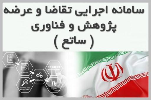 ایجاد دسترسی برای مجموعه دانشگاه آزاد اسلامی در سامانه ساتع