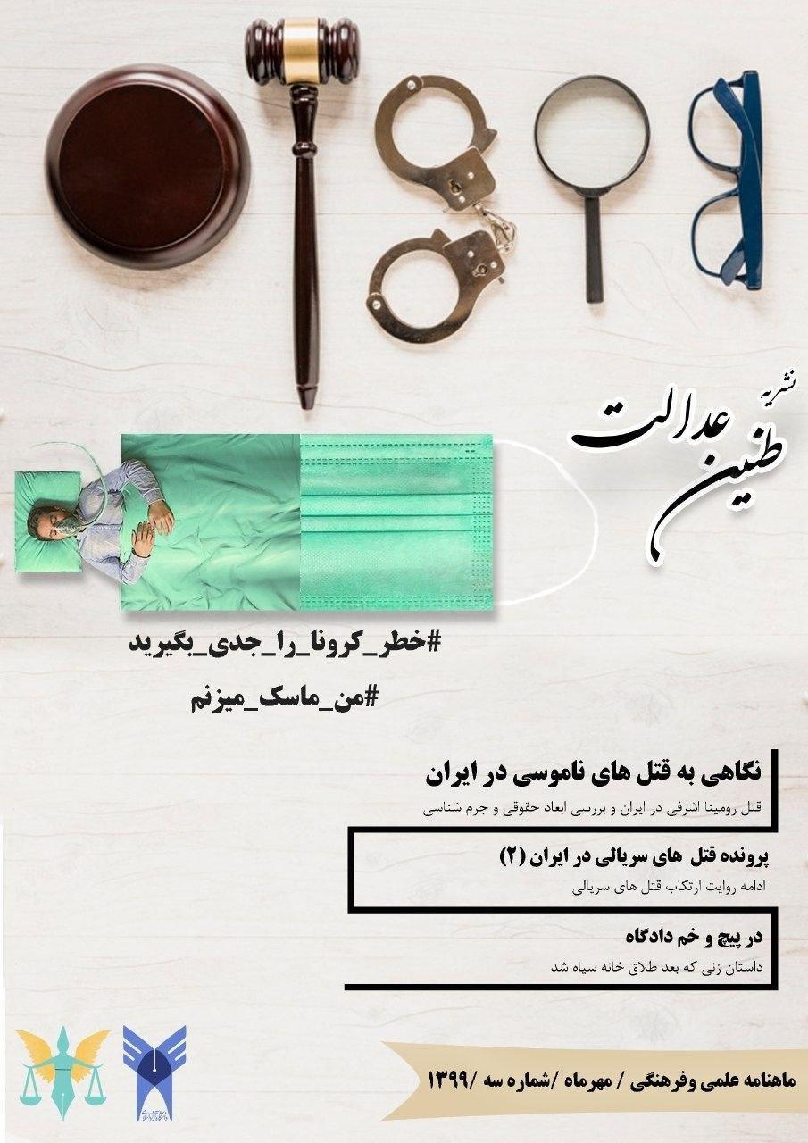 در پیچ و خم دادگاه، شماره 3 نشریه دانشجویی طنین عدالت منتشر شد