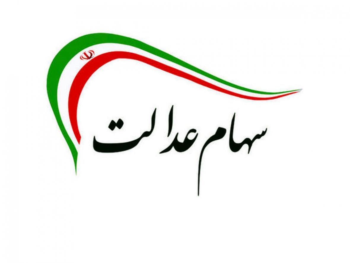 ارزش روز سهام عدالت پنجشنبه 1 آبان