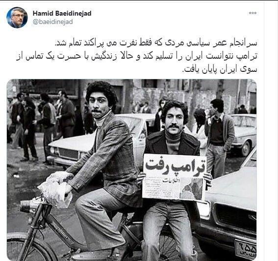 بعیدی نژاد: ترامپ نتوانست ایران را تسلیم کند