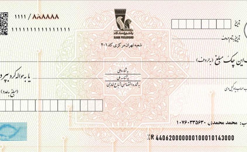 بانک مرکزی، ضرورت ثبت اطلاعات چک در سامانه صیاد