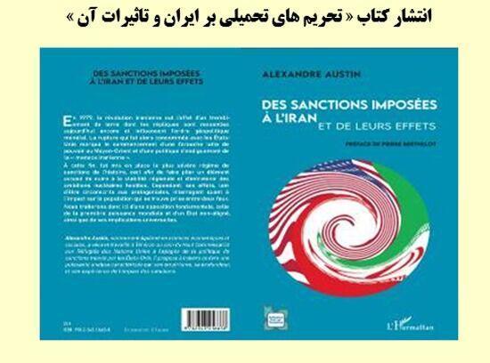 خبرنگاران کتاب تحریم های تحمیلی بر ایران و تاثیرات آن در فرانسه منتشر شد
