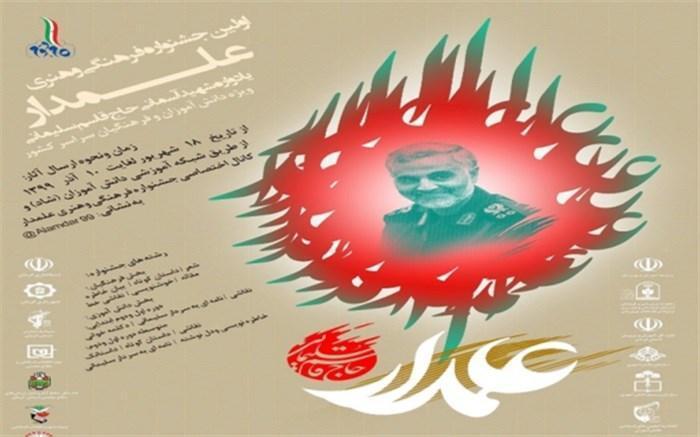 آخرین مهلت ارسال آثار به جشنواره فرهنگی هنری علمدار چه زمانی است؟