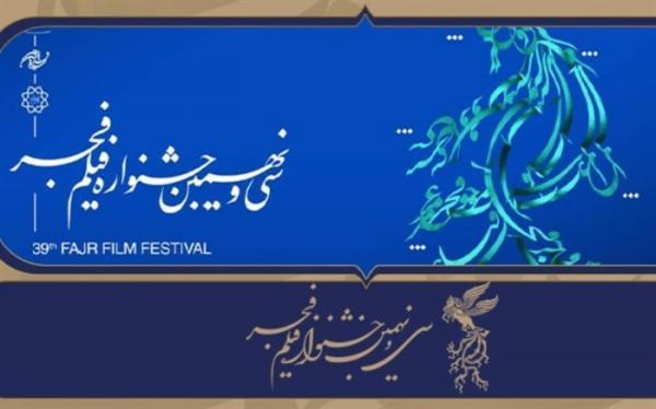 کتاب جشنواره فیلم فجر39 منتشر شد