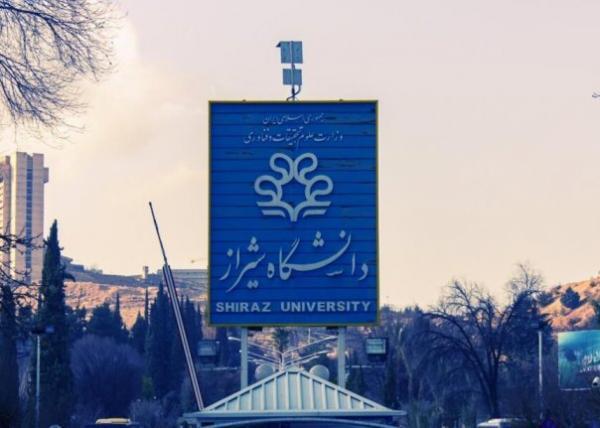 دانشگاه شیراز در میان دانشگاه های برتر دنیا نهاده شد
