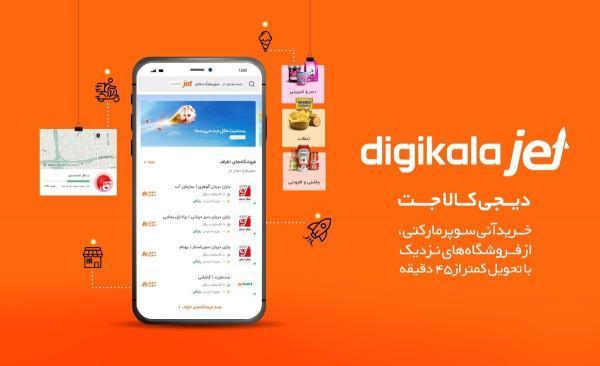 ارسال رایگان و سریع سفارش های سوپرمارکتی برای تهرانیان در کمتر از 45 دقیقه